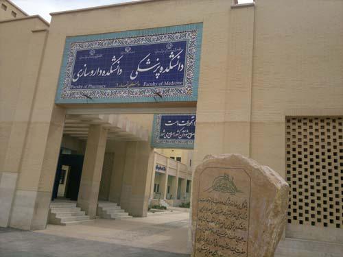 داروسازی یزد - pharma90.mihanblog.com
